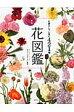 花屋さんで人気の421種大判花図鑑   /西東社/モンソ-フル-ル