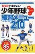 DVDでうまくなる!少年野球練習メニュ-210 個人 グル-プ チ-ム  /西東社/YBC野球塾