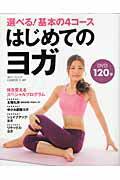 DVD選べる!基本の4コ-スはじめてのヨガ   /西東社/Gori宮下