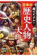 超ビジュアル!日本の歴史人物大事典   /西東社/矢部健太郎