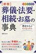 葬儀・法要・相続・お墓の事典 オ-ルカラ-  新版/西東社/浅野まどか