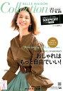 ベルメゾンコレクション 2018春号 /千趣会 千趣会 9784792903367