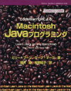 CodeWarriorによるMacintosh Javaプログラミング / バリー・ブーン 著 デーブ・マーク 滝沢徹 訳 牧野祐子 アジソン・ウェスレイ・パブリッシャーズ・ジャパン アムリタ書房