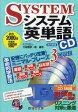 システム英単語CD   改訂新版/駿台文庫