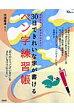30日できれいな字が書けるペン字練習帳   /宝島社/中塚翠濤