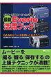 ビクタ-HDDム-ビ-カメラ最新Everio活用ブック GZ-MGシリ-ズを使いこなそう!