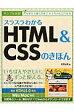 スラスラわかるHTML&CSSのきほん サンプル実習  /SBクリエイティブ/狩野祐東