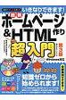いきなりできます!最新ホ-ムペ-ジ作り& HTML超入門 初めての人でも作れる! HTMLがわかる!  第3版/SBクリエイティブ/デジカル