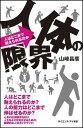 人体の限界 フレックスコミックス 9784797388435