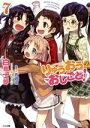 りゅうおうのおしごと!7 ドラマCD限定特装版 フレックスコミックス 9784797394290