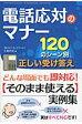 電話応対のマナ- 120のシ-ン別正しい受け答え 〈そのまま使える〉  /秀和システム/大嶋利佳