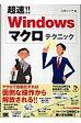 超速!! Windowsマクロテクニック   /翔泳社/小林シンヤ