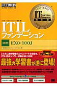 ITILファンデ-ション ITIL資格認定試験対策書籍  /翔泳社/日立システムアンドサ-ビス