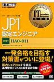JP1認定エンジニア JP1認定資格試験学習書