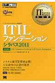ITILファンデ-ションシラバス2011 ITIL資格認定試験学習書  /翔泳社/笹森俊裕