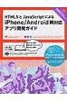 HTML5とJavaScriptによるiPhone/Android両対応アプリ開
