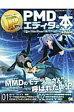 PさんのためのPMDエディタの本 Miku Miku Danceモデルセットアップ入  /翔泳社/でで