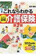 これならわかる〈スッキリ図解〉介護保険   第2版/翔泳社/高野龍昭