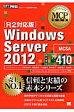 Windows Server 2012 マイクロソフト認定資格学習書 試験番号70-410 /翔泳社/エディフィストラ-ニング株式会社