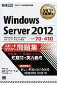 Windows Server 2012スピ-ドマスタ-問題集 試験番号70-410  /翔泳社/日立インフォメ-ションアカデミ-