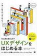 Web制作者のためのUXデザインをはじめる本 ユ-ザビリティ評価からカスタマ-ジャ-ニ-マップま  /翔泳社/玉飼真一