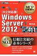 Windows Server 2012 マイクロソフト認定資格学習書 試験番号70-411 /翔泳社/エディフィストラ-ニング株式会社