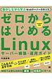 ゼロからはじめるLinuxサ-バ-構築・運用ガイド 動かしながら学ぶWebサ-バ-の作り方  /翔泳社/中島能和