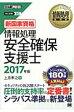 情報処理安全確保支援士 新国家資格 2017年版 /翔泳社/上原孝之