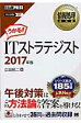 ITストラテジスト  2017年版 /翔泳社/広田航二