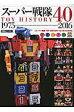ス-パ-戦隊TOY HISTORY 40 1975→2016  /ホビ-ジャパン