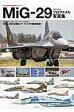 MiG-29フルクラムプロファイル写真集   /ホビ-ジャパン