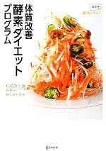 超カンタン!体型別体質改善酵素ダイエットプログラム
