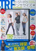DVD>TRFイ-ジ-・ドゥ・ダンササイズDVD BOOK ESSENCE