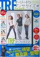 DVD>TRFイ-ジ-・ドゥ・ダンササイズDVD BOOK ESSENCE   /宝島社