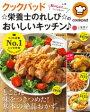 クックパッド☆栄養士のれしぴ☆のおいしいキッチン♪   /宝島社/上地智子