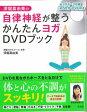 DVD>深堀真由美の自律神経が整うかんたんヨガDVDブック   /宝島社/深堀真由美