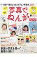 世界一簡単にできるデジカメ年賀状  2017 /宝島社