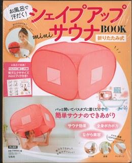 折りたたみ式シェイプアップminiサウナBOOK   /宝島社