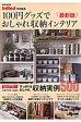 100円グッズでおしゃれ収納インテリア   最新版/宝島社