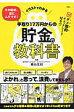 手取り17万円からの貯金の教科書 イラストでわかるその節約、逆にムダです!  /宝島社/横山光昭