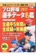 プロ野球選手データ名鑑2017 「日本人メジャーリーガー名鑑」付き  /宝島社