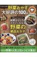 クックパッドの野菜おかず大好評の100品   /宝島社