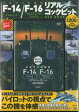 DVD>迫力の臨場感米軍主力戦闘機F-14トムキャット/F-16ファイティング・   /宝島社