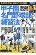 甲子園名門野球部の練習法 走・攻・守の技術から戦術・メンタル指導まで  /宝島社