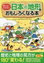 眠れなくなるほど日本の地形がおもしろくなる本 /宝島社/ワールド・ジオグラフィック・リサーチ 宝島社 9784800276315