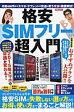 格安SIMフリ-超入門  2015年最新版