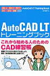 AutoCAD LTトレ-ニングブック 2014/2013/2012/2011/2010/  /ソ-テック社/鈴木孝子(CADインストラクタ-)