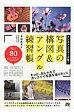 デジカメ・ユ-ザ-必携!写真の構図&アングル練習帳