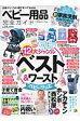 ベビ-用品完全ガイド 広告ナシ!12大ジャンルベスト&ワ-スト  /晋遊舎
