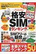 SIMフリ-完全ガイド   /晋遊舎